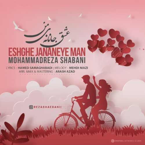 دانلود آهنگ محمدرضا شعبانی به نام عشق جانانه ی من از موزیک باز