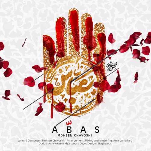 دانلود آهنگ محسن چاوشی به نام عباس از موزیک باز