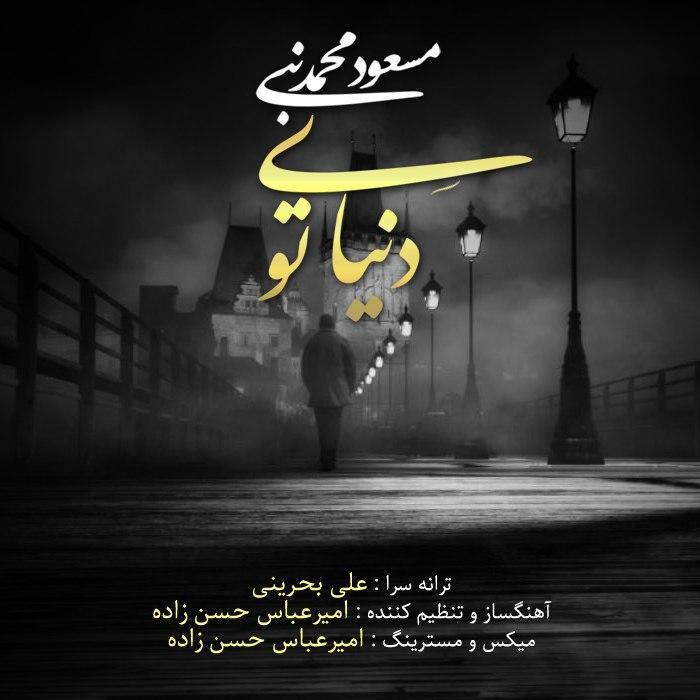 دانلود آهنگ مسعود محمد نبی به نام دنیای تو از موزیک باز