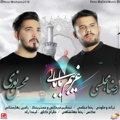 دانلود آهنگ رضا مجلسی و محسن نوری به نام غریبم بابایی از موزیک باز