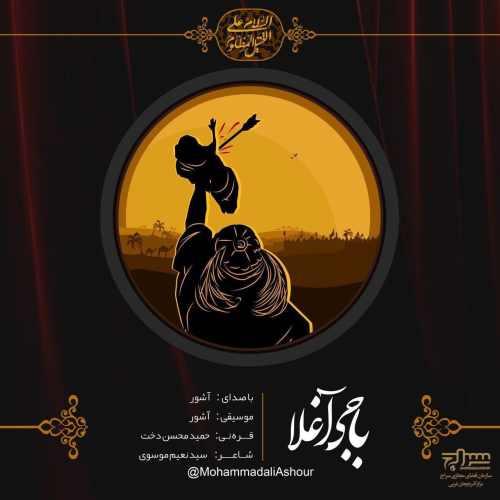 دانلود آهنگ محمد علی آشور به نام باجی آغلا از موزیک باز
