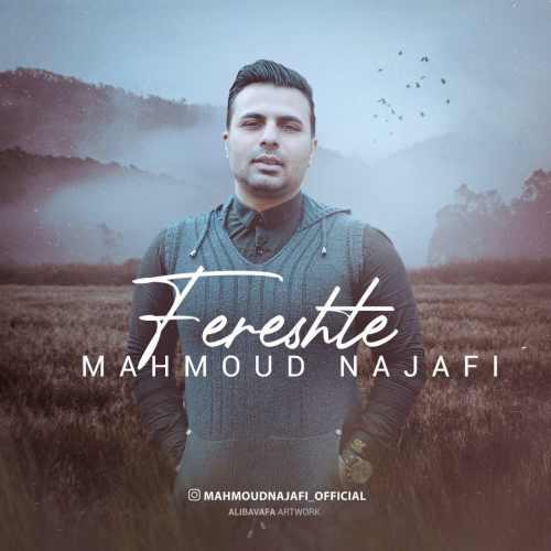 دانلود آهنگ محمود نجفی به نام فرشته از موزیک باز