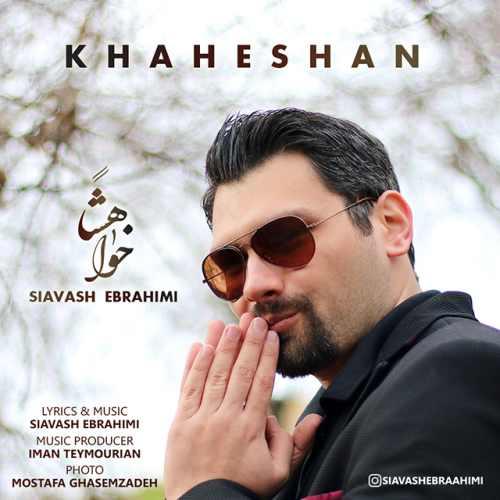 دانلود آهنگ سیاوش ابراهیمی به نام خواهشا از موزیک باز