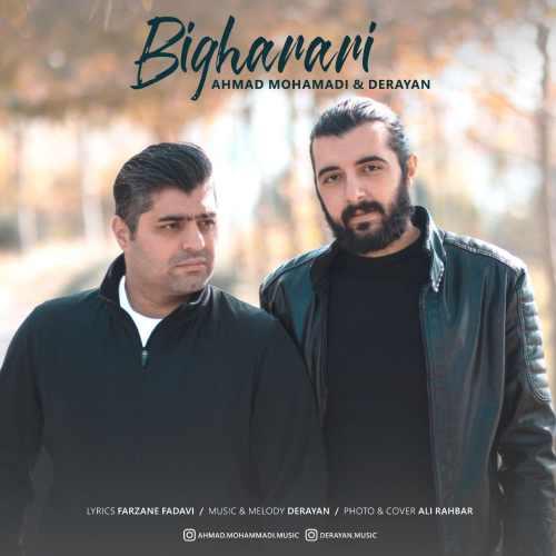 دانلود آهنگ احمد محمدی و درایان به نام بیقراری از موزیک باز