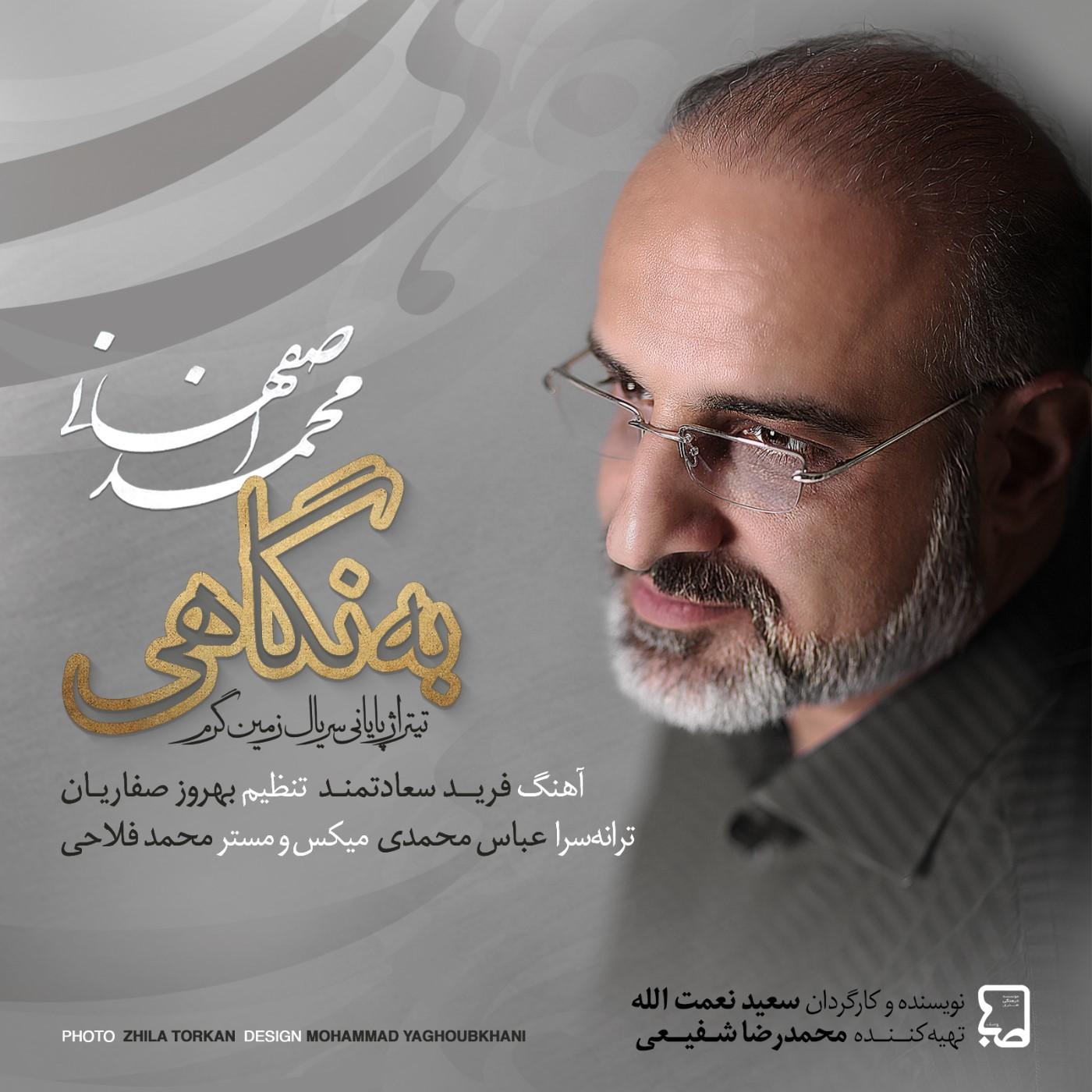 دانلود آهنگ محمد اصفهانی به نام به نگاهی از موزیک باز