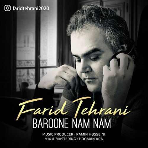 دانلود آهنگ فرید تهرانی به نام بارون نم نم از موزیک باز