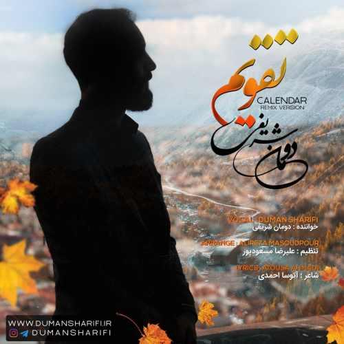 دانلود آهنگ دومان شریفی به نام تقویم (   ) از موزیک باز