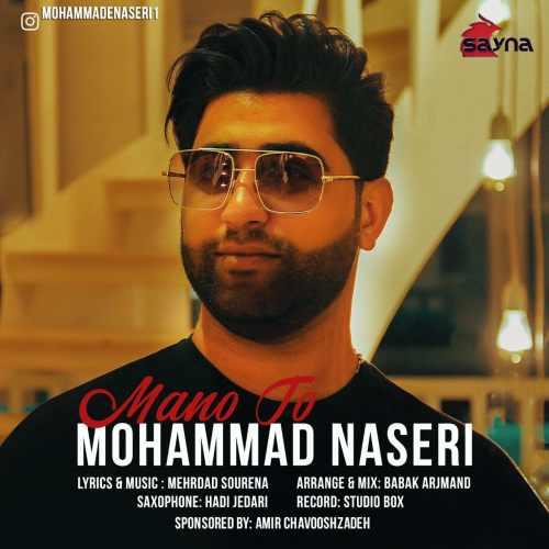 دانلود آهنگ محمد ناصری به نام من و تو از موزیک باز