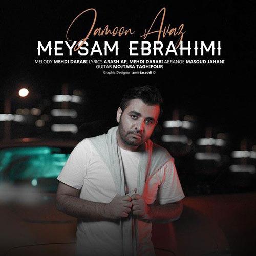 دانلود آهنگ میثم ابراهیمی به نام جامون عوض از موزیک باز