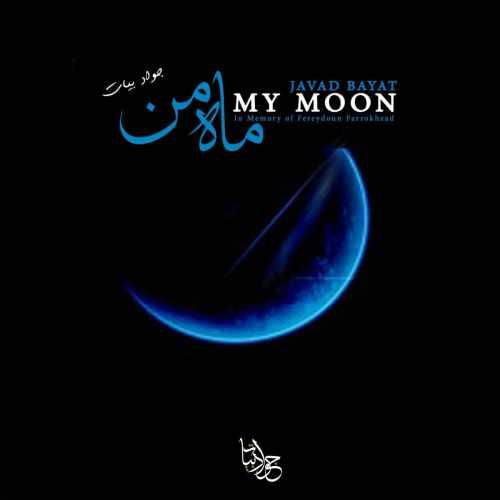 دانلود آهنگ جواد بیات به نام ماه من از موزیک باز