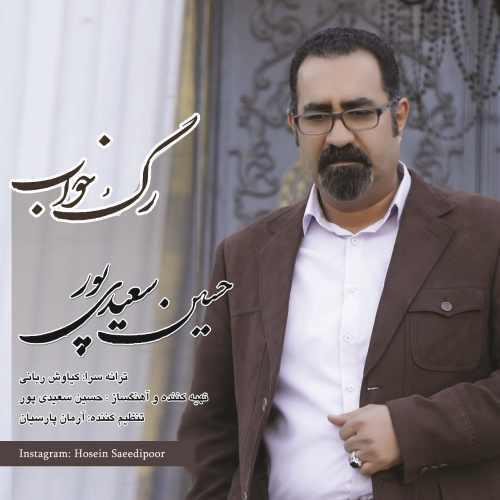 دانلود آهنگ حسین سعیدی پور به نام رگ خواب از موزیک باز