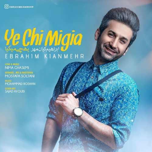 دانلود آهنگ ابراهیم کیان مهر به نام یه چی میگیا از موزیک باز