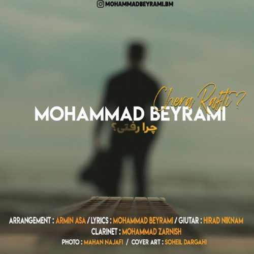 دانلود آهنگ محمد بیرامی به نام چرا رفتی از موزیک باز