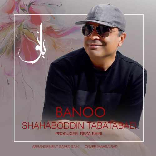 دانلود آهنگ شهاب الدین طباطبایی به نام بانو از موزیک باز