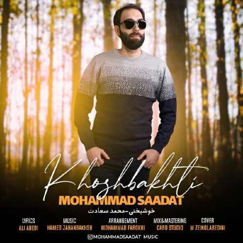 دانلود آهنگ محمد سعادت به نام خوشبختی از موزیک باز