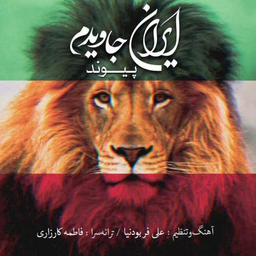 دانلود آهنگ پیوند به نام ایران جاویدم از موزیک باز