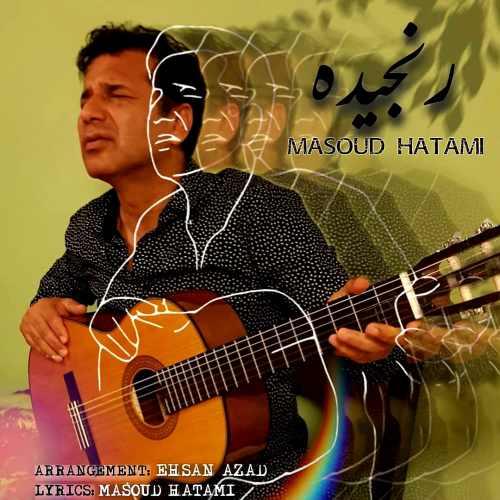 دانلود آهنگ مسعود حاتمی به نام رنجیده از موزیک باز