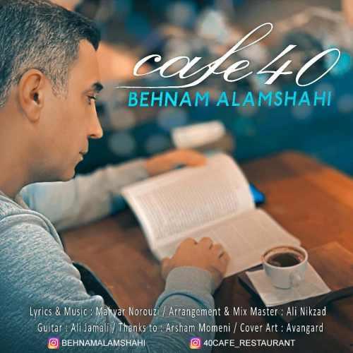 دانلود آهنگ بهنام علمشاهی به نام کافه ۴۰ از موزیک باز