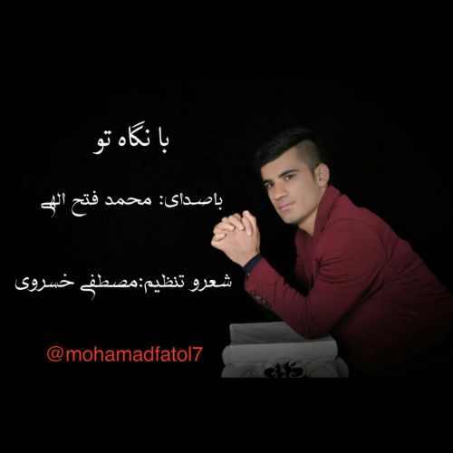 دانلود آهنگ محمد فتح الهی به نام با نگاه تو از موزیک باز
