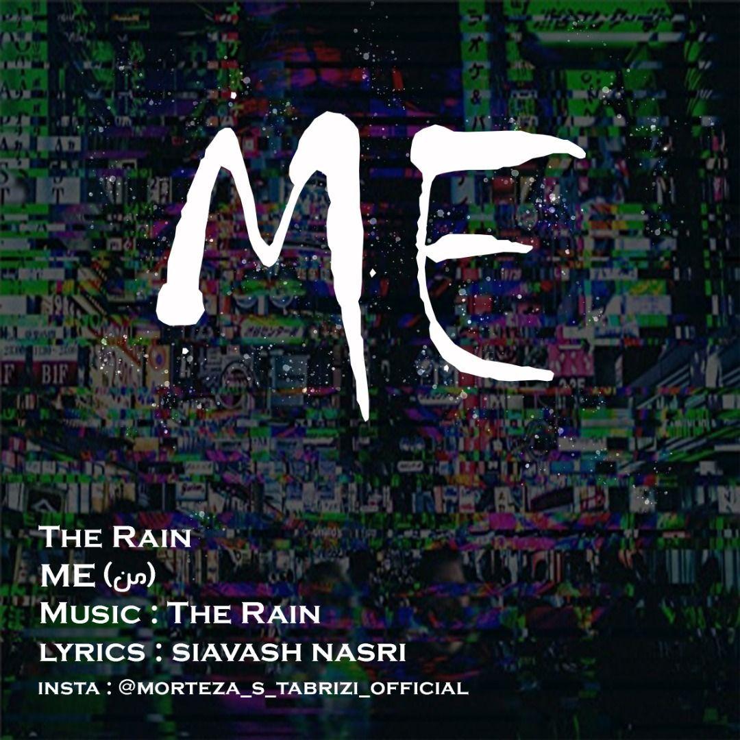 دانلود آهنگ The Rain به نام Me از موزیک باز