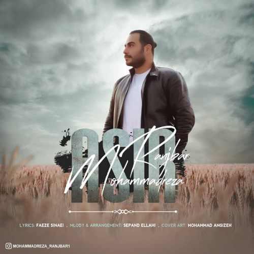 دانلود آهنگ محمدرضا رنجبر به نام اسیر از موزیک باز