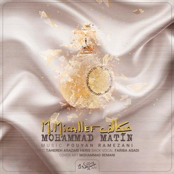 دانلود آهنگ محمد متین به نام میکالف از موزیک باز
