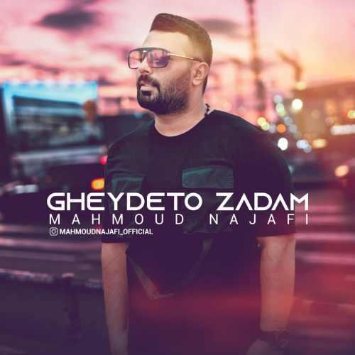 دانلود آهنگ محمود نجفی به نام قیدتو زدم از موزیک باز