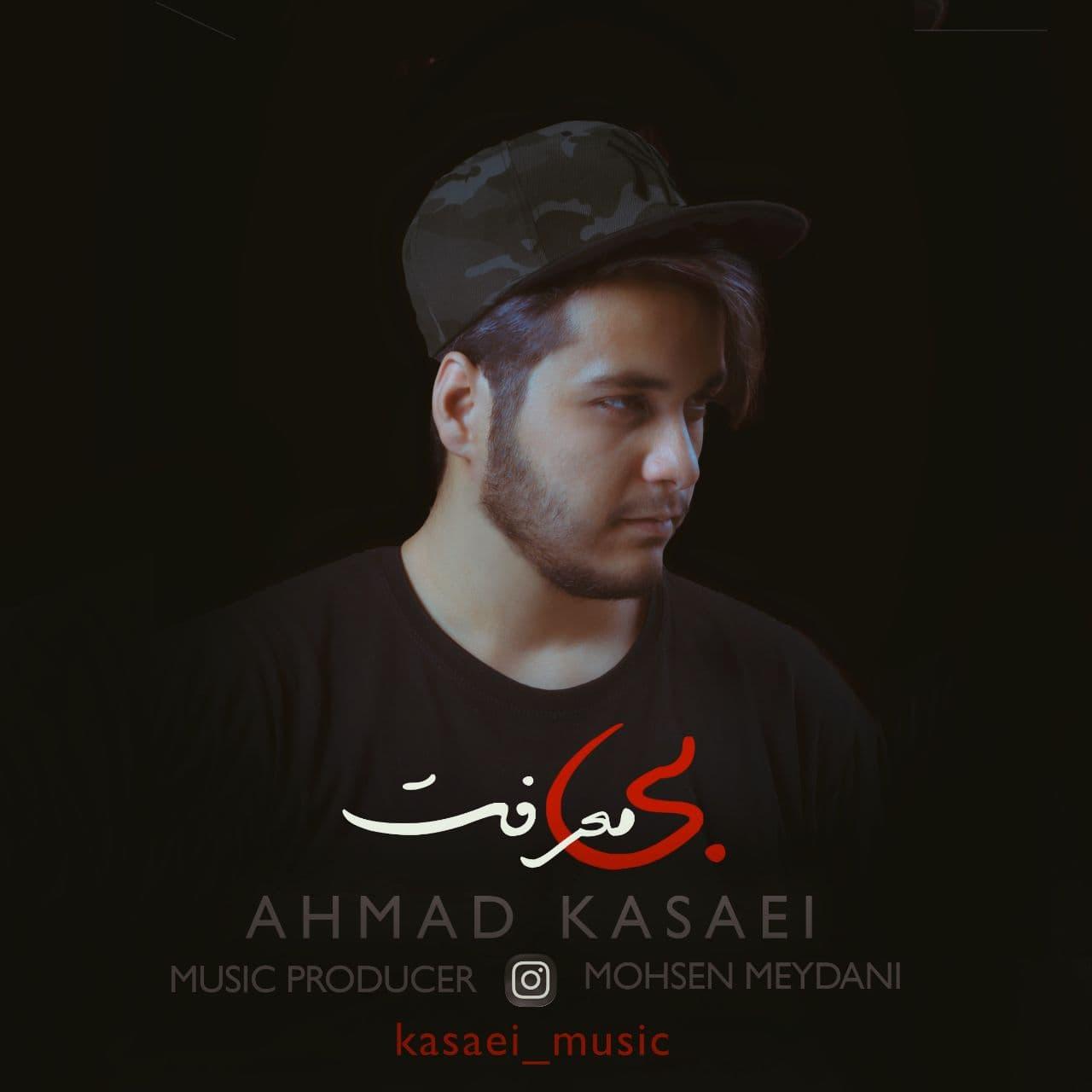 دانلود آهنگ احمد کسایی به نام بی معرفت از موزیک باز