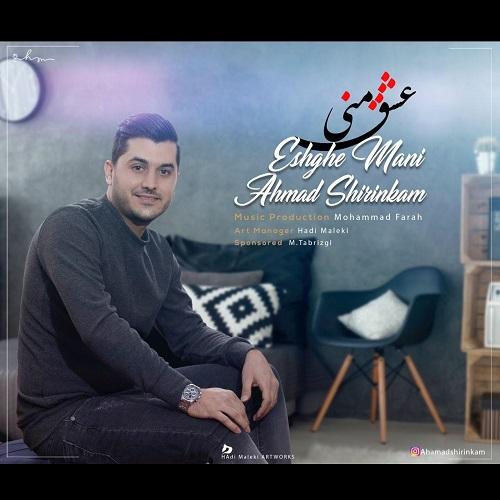 دانلود آهنگ احمد شیرین کام به نام عشق منی از موزیک باز