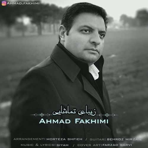 دانلود آهنگ احمد فخیمی به نام زیبای تماشایی از موزیک باز