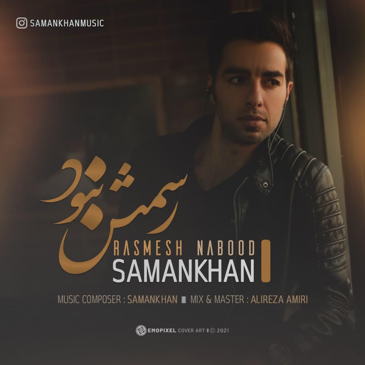 دانلود آهنگ سامان خان به نام رسمش نبود از موزیک باز