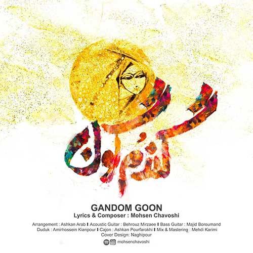 دانلود آهنگ محسن چاوشی به نام گندمگون از موزیک باز