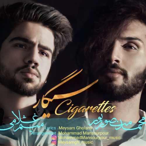 دانلود آهنگ محمد منصورپور و میثم غلامی به نام سیگار از موزیک باز