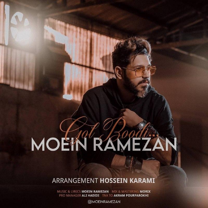 دانلود آهنگ معین رمضان به نام گل بودی از موزیک باز