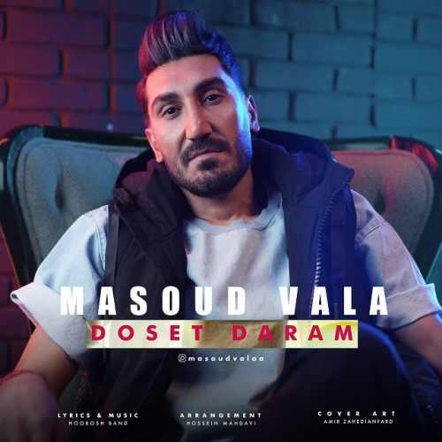 دانلود آهنگ مسعود والا به نام دوست دارم از موزیک باز