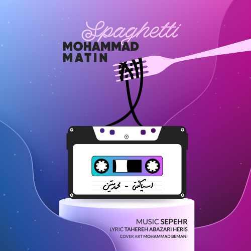 دانلود آهنگ محمد متین به نام اسپاگتی از موزیک باز