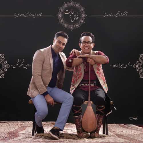 دانلود آهنگ امین شکرشکن و محسن میرزازاده به نام خوش به حالت از موزیک باز