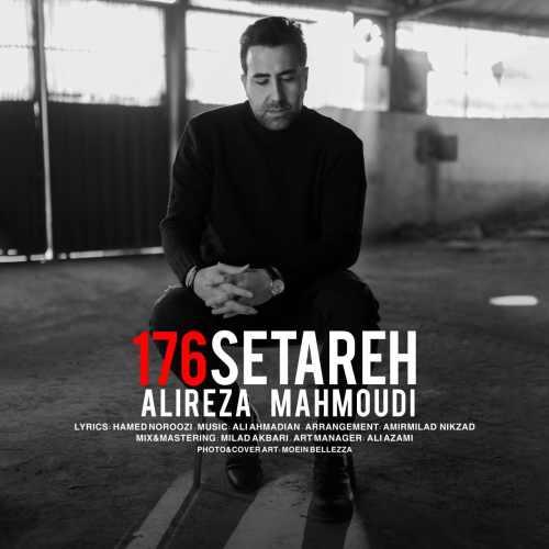دانلود آهنگ علیرضا محمودی به نام ۱۷۶ ستاره از موزیک باز