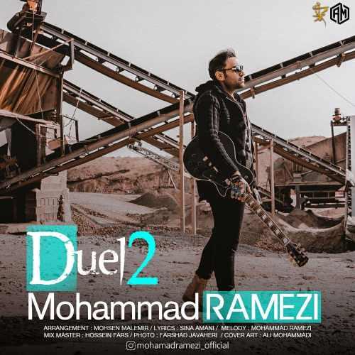 دانلود آهنگ محمد رامزی به نام دوئل ۲ از موزیک باز