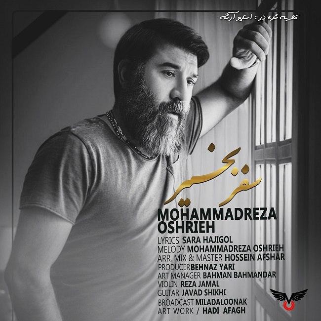 دانلود آهنگ محمدرضا عشریه به نام سفر بخیر از موزیک باز