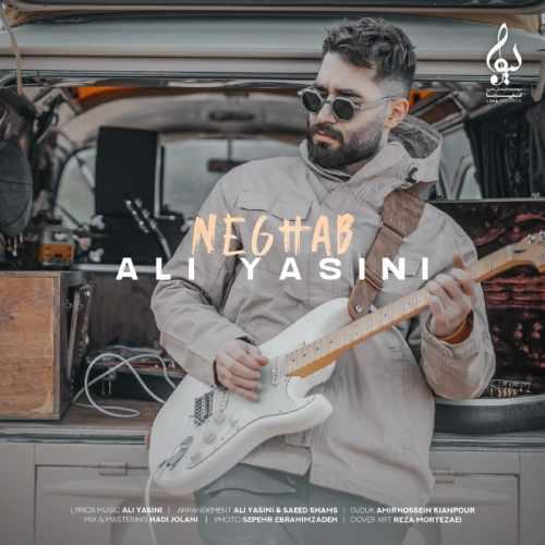 دانلود آهنگ علی یاسینی به نام نقاب از موزیک باز