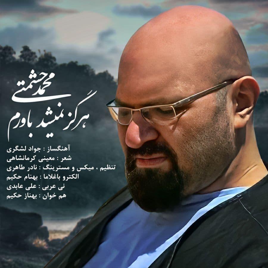 دانلود آهنگ محمد حشمتی به نام هرگز نمیشد باورم از موزیک باز