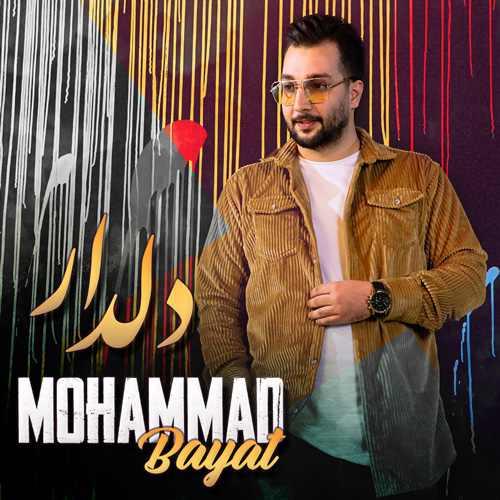 دانلود آهنگ محمد بیات به نام دلدار از موزیک باز