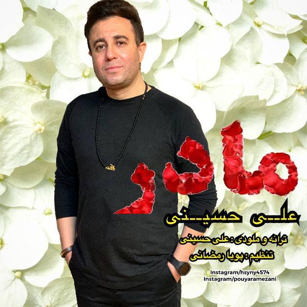 دانلود آهنگ علی حسینی به نام مادر از موزیک باز