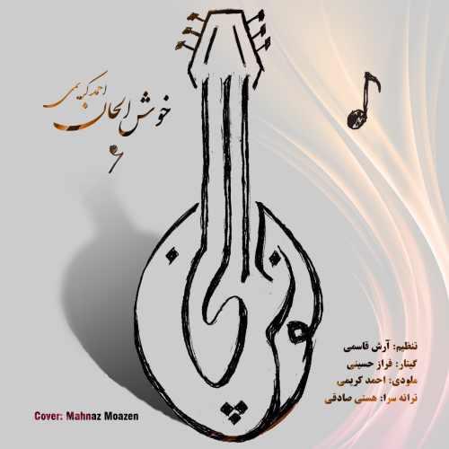 دانلود آهنگ احمد کریمی به نام خوش الحان از موزیک باز