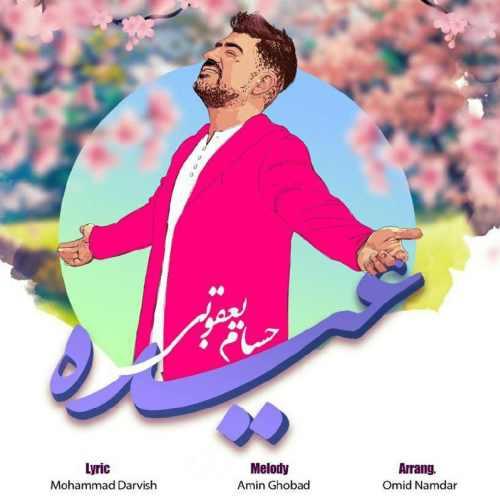 دانلود آهنگ حسام یعقوبی به نام عیده از موزیک باز