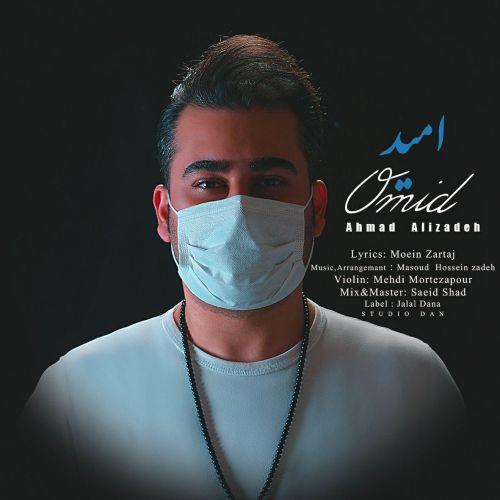 دانلود آهنگ احمد علیزاده به نام امید از موزیک باز