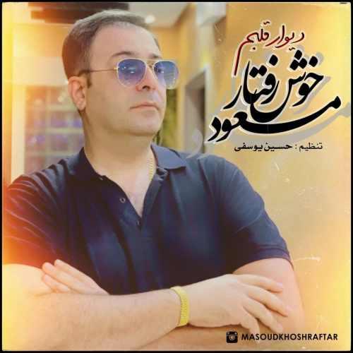 دانلود آهنگ مسعود خوش رفتار به نام دیوار قلبم از موزیک باز