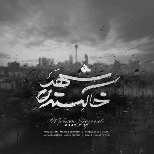 دانلود آهنگ محسن یگانه به نام شهر خاکستری از موزیک باز
