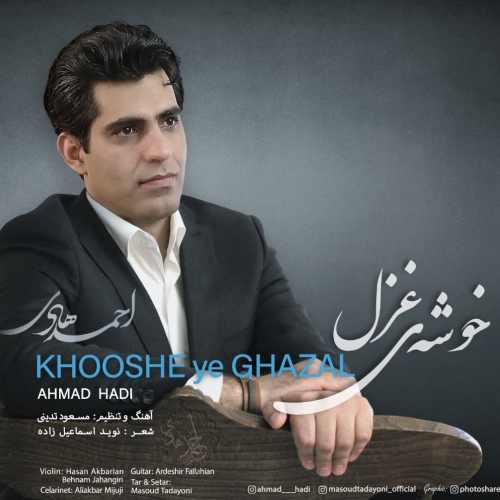 دانلود آهنگ احمد هادی به نام خوشه غزل از موزیک باز